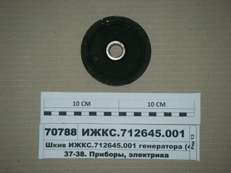 Шкив генератора (464, 964, 994) (пр-во Радиоволна ГРУПП) ИЖКС.712645.001