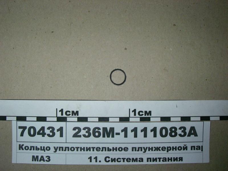 Кольцо уплотнительное плунжерной пары (пр-во ЯЗДА) 236М-1111083-А