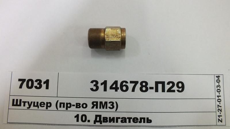 Штуцер (пр-во ЯМЗ) 314678-П29