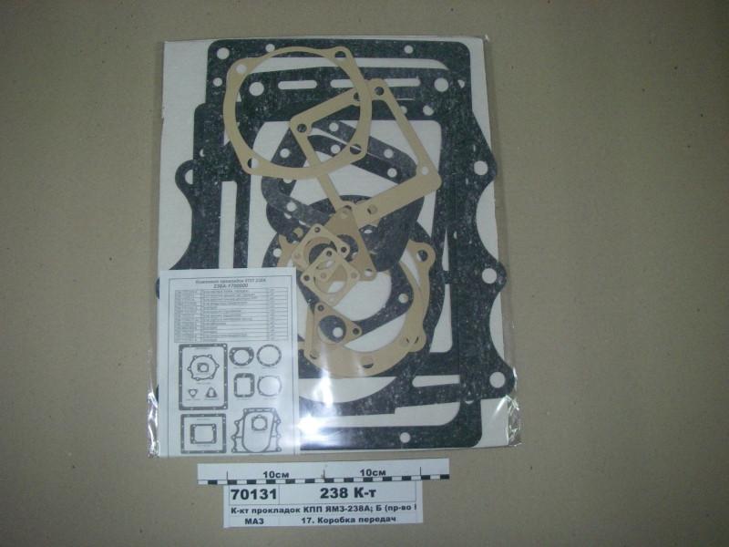 К-кт прокладок КПП ЯМЗ-238А; Б (пр-во Россия) 238 К-т