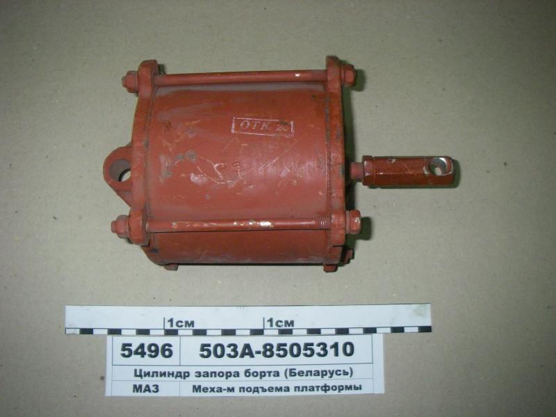 Цилиндр запора борта (пр-во ГИДРОМАШ) 503А-8505310