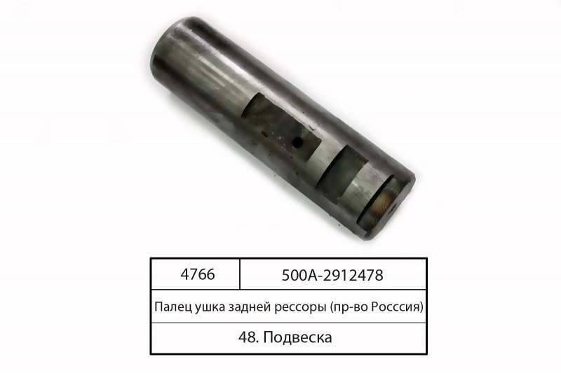 Палец ушка задней рессоры (пр-во Россия) 500А-2912478