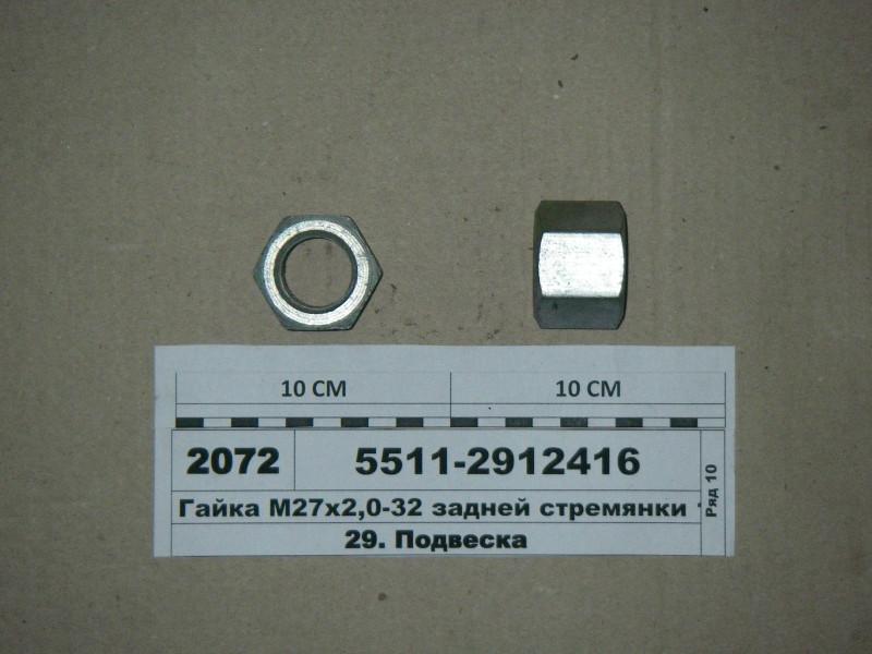 Гайка М27х2,0-32 задней стремянки 10т (пр-во КАМАЗ) 5511-2912416