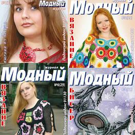 """""""Модний журнал"""" за 2008 рік"""