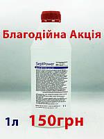 Анти-септик для рук (дезинфицирующее средство) SeptPower 1 л.