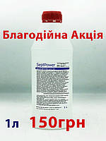 Antiseptik для рук (дезинфицирующее средство) SeptPower 1 л.