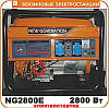Бензогенератор New Generation NG2800E (2.5 - 2.8 кВт, электростартер, мощн. двигателя  -  6.5 л.с)