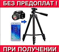 Tripod selfie 3120, Штатив для камеры, Штатив раскладной для телефона, Компактный черный штатив