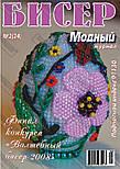 Модний журнал №2, 2008, фото 10