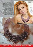 Модний журнал №2, 2008, фото 4