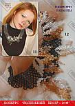 Модний журнал №2, 2008, фото 3