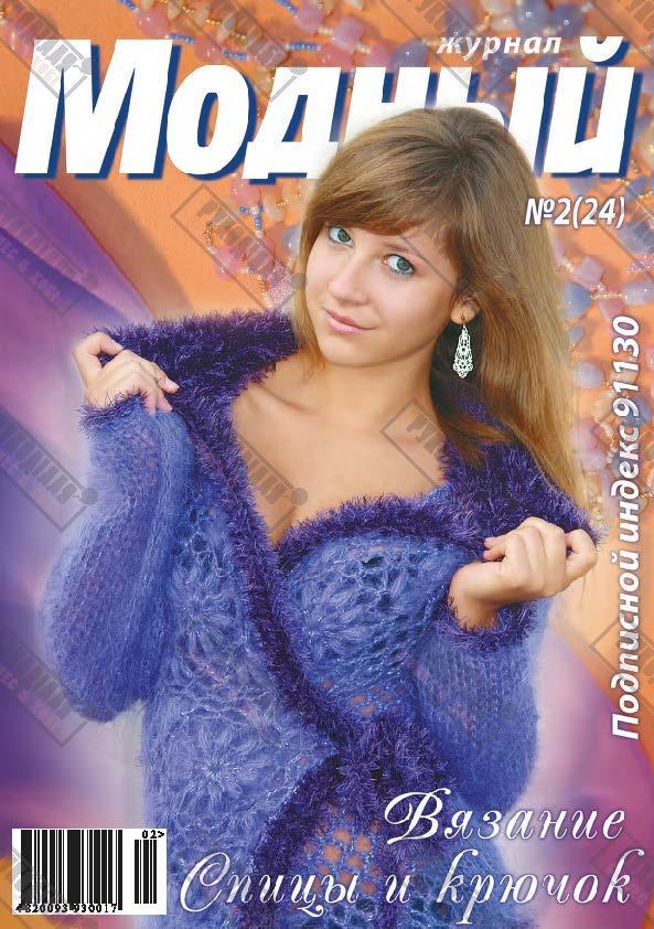 Модний журнал №2, 2008