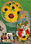 Модний журнал №2, 2008, фото 5