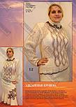 Модний журнал №2, 2008, фото 9