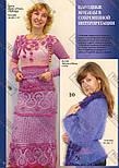 Модний журнал №2, 2008, фото 7