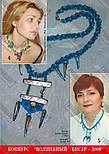 Модний журнал №3, 2008, фото 5