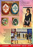 Модний журнал №3, 2008, фото 7