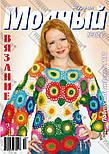 Модний журнал №3, 2008, фото 2