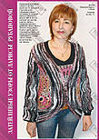 Модний журнал №3, 2008, фото 8