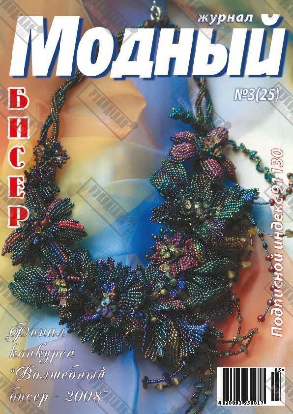Модний журнал №3, 2008