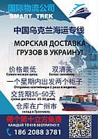 Морская доставка сборных грузов из Китая LCL