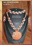Модний журнал №6, 2008, фото 3