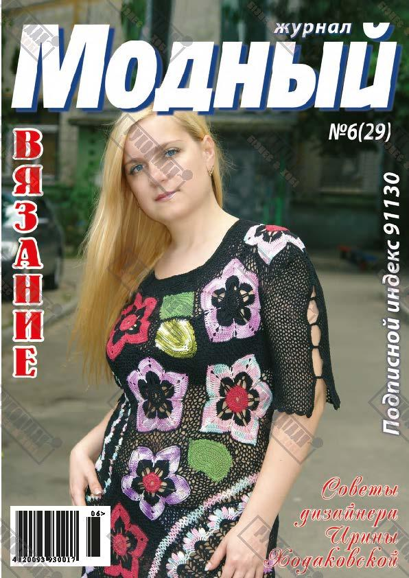 Модний журнал №6, 2008