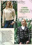 Модний журнал №6, 2008, фото 5