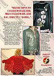 Модний журнал №6, 2008, фото 4