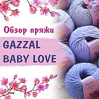 Видеообзор новинки пряжи Gazzal Baby Love