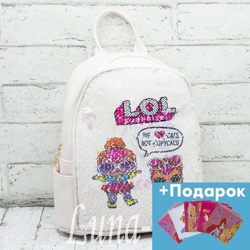 Детский рюкзак перевертыш с пайетками Lol/Unicorn.Цвет:Белый 2