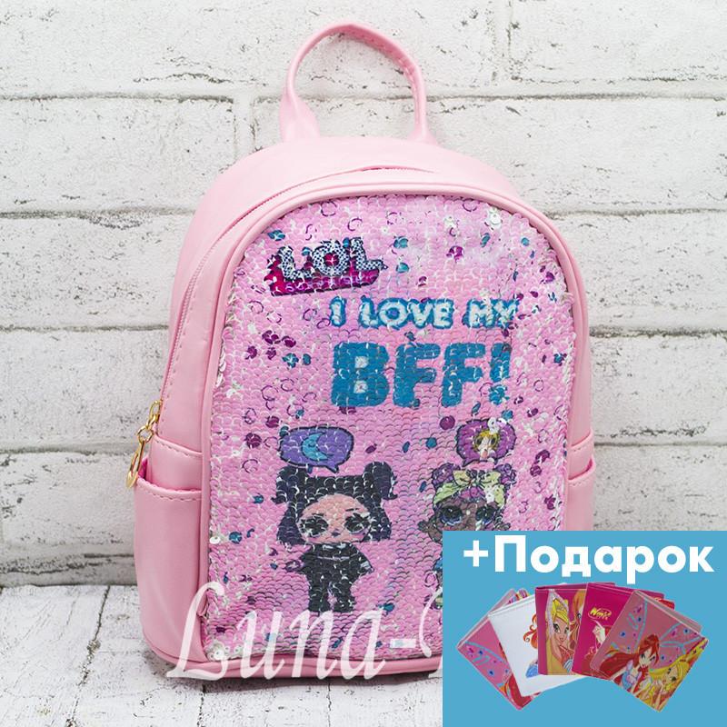 Детский рюкзак перевертыш с пайетками Lol/Русалка.Цвет:Розовый