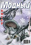 Модний журнал №8, 2008, фото 3