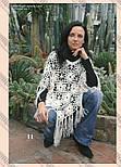 Модний журнал №8, 2008, фото 5