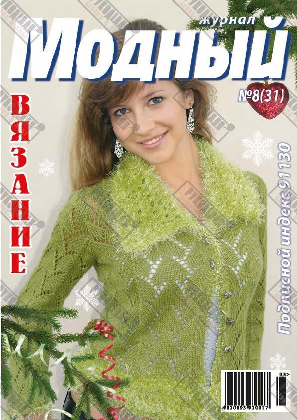 Модний журнал №8, 2008