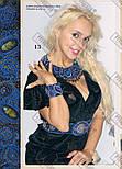Модний журнал №8, 2008, фото 8