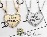Парные кулоны для друзей BEST FRIENDS сердце две половинки,кулон дружбы
