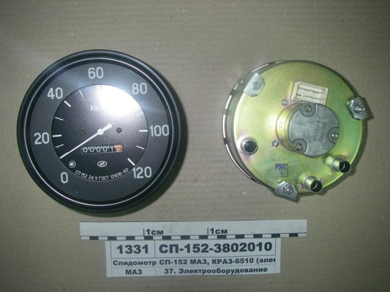 Спидометр СП-152 электрич., от датчика скорости МАЗ, КрАЗ-6510 (Владимир) СП152-3802010