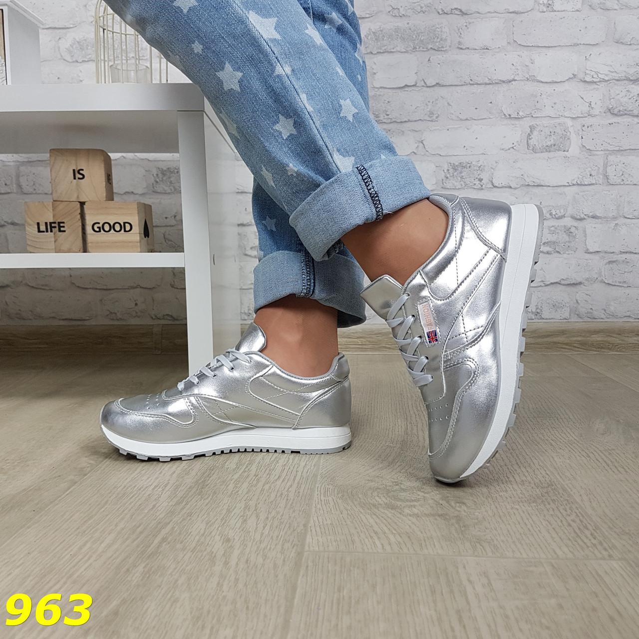 Кроссовки рибоки серебро