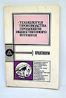 """Книга: """"Технология производства продуктов общественного питания"""", практикум"""