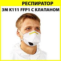 Респиратор 3М К111 с клапаном Упаковка (10 штук). Защита FFP1. Носовой зажим маски