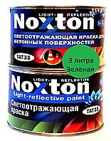 3 л Светоотражающая краска Нокстон для металла Зеленая