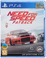 Гра Need For Speed Payback 2018 (PlayStation)