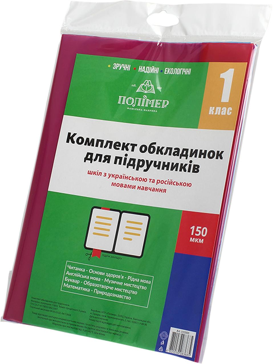 Комплект обклад. для підруч. 1кл 150мкм №113501/2515(100)