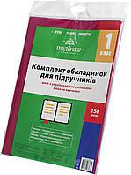 Комплект обклад. для підруч. 1кл 150мкм №113501/2515(100), фото 1