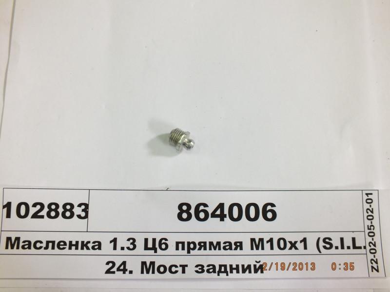 Масленка М10х1 прямая ГОСТ 19853-74 (DIN 71412) (ТМ S.I.L.A.) 864006