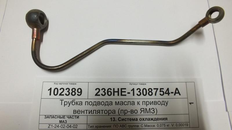 Трубка подвода масла к приводу вентилятора (пр-во ЯМЗ) 236НЕ-1308754-А