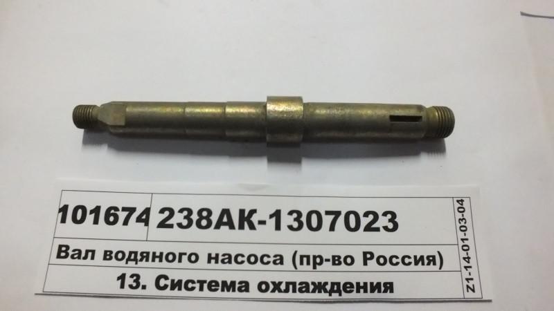 Вал водяного насоса (пр-во Россия) 238АК-1307023