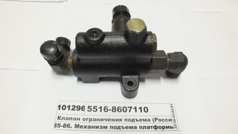 Клапан ограничения подъема (СТМ S.I.L.A.) 5516-8607110