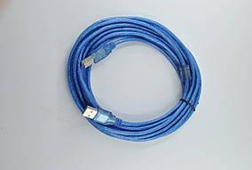 Кабель USB папа/папа (AM/BM) с ферритом 5м силиконовая оплетка